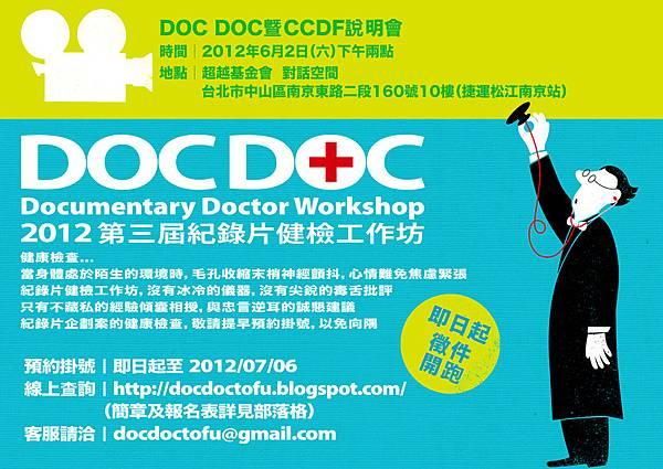 2012doc doc說明會
