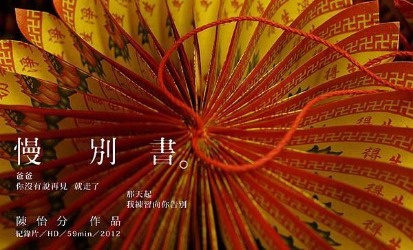 台灣映像_慢別書_主視覺