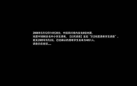 nEO_IMG_2012TIDF艾未未單元_4851_劇照4
