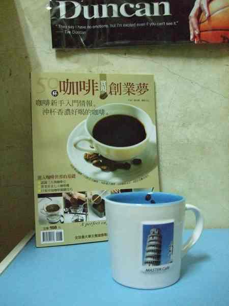 籃球-咖啡-馬克杯