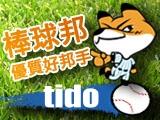 棒球邦_優質好邦手 - tido.bmp