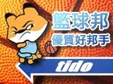 籃球邦_優質好邦手 - tido.bmp