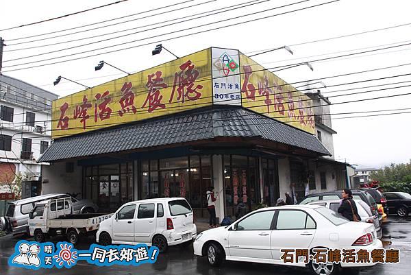 石門石峰活魚餐廳20131215-119.jpg