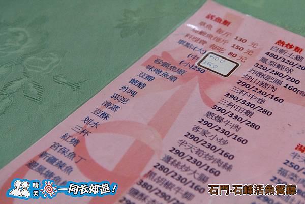 石門石峰活魚餐廳20131215-142.jpg