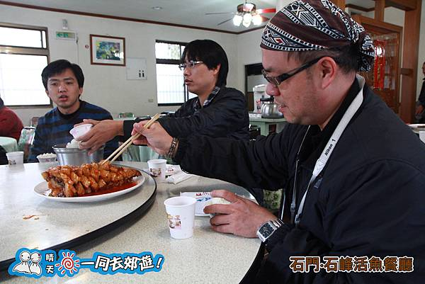 石門石峰活魚餐廳20131215-159.jpg