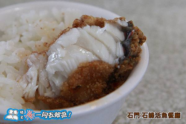 石門石峰活魚餐廳20131215-170.jpg
