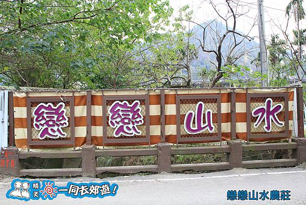 戀戀山水農莊民宿20131228-131.jpg