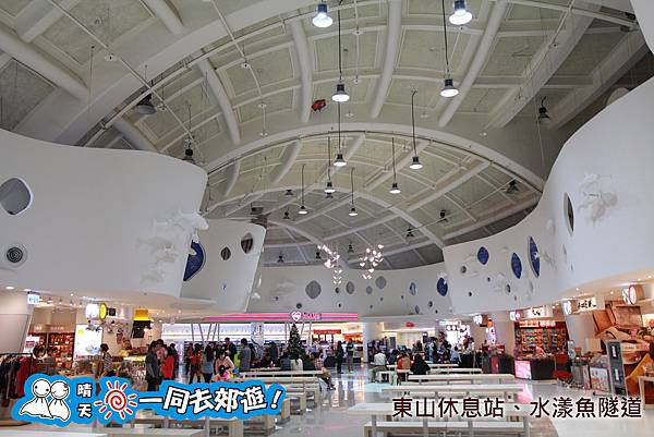 東山休息站、水漾魚隧道20131231A-025.jpg
