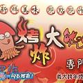 義大跨年煙火之旅20131231B-086.jpg