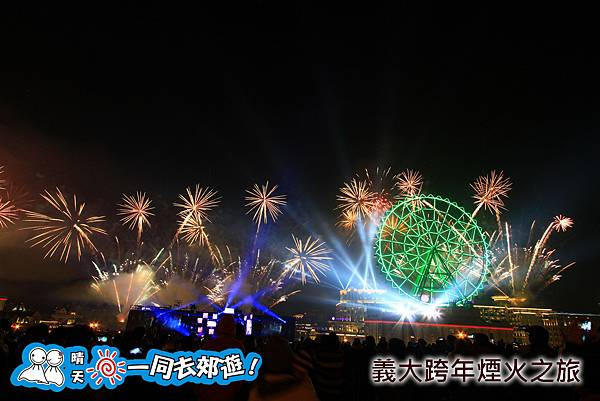 義大跨年煙火之旅20131231C-186OK.jpg