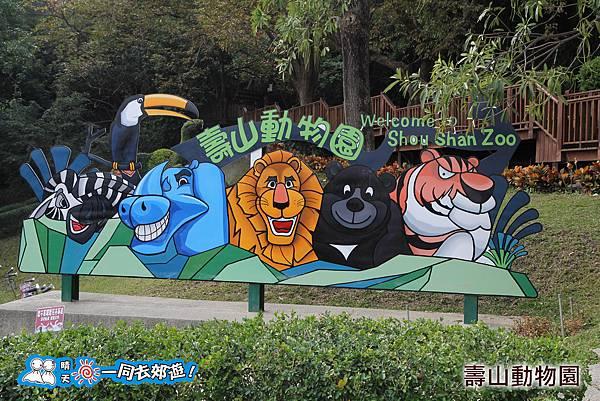 高雄壽山動物園20140102J-015.jpg