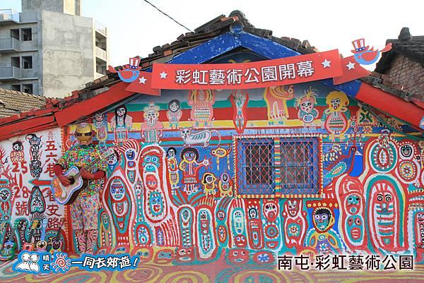 彩虹藝術公園20140128_012.jpg