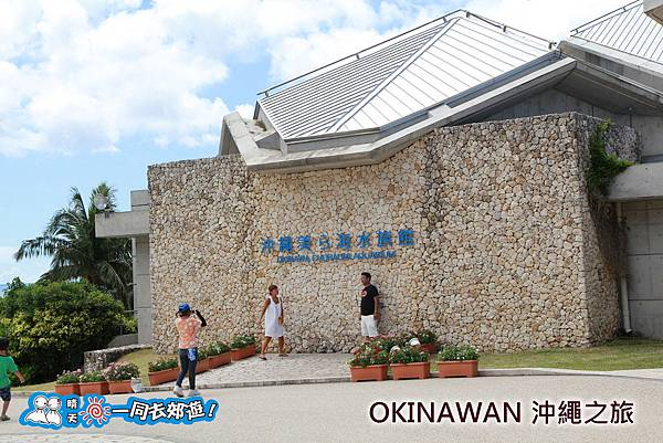 日本沖繩之旅-沖繩美麗海水族館