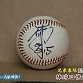 兄弟象隊簽名球-15陳瑞昌2005P04.jpg