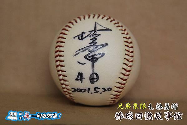 兄弟象隊簽名球-04林易增2001P02.jpg