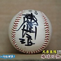 兄弟象隊簽名球-17陳義信1992P05.jpg