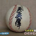 兄弟象隊簽名球-32吳英偉1993P08.jpg