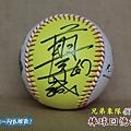 兄弟象隊簽名球-47廖于誠2009P10.jpg