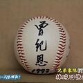 兄弟象隊簽名球-67曾紀恩1993P12.jpg