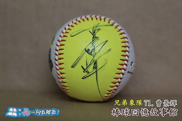 兄弟象隊簽名球-71曹景輝2009P16.jpg