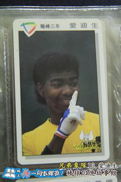 球員卡1992-兄弟象隊-10愛迪生P05.jpg