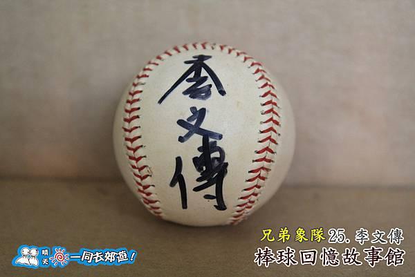 兄弟象隊-25李文傳簽名球P02.jpg