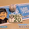 Lamigo桃猿隊-20陳禹勳應援毛巾貼紙簽名球-耀翔提供BP02.jpg