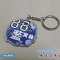 Lamigo桃猿隊-88藍寅倫-鑰匙圈AP05.jpg