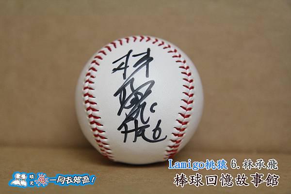 Lamigo桃猿隊-簽名球-06林承飛P23.jpg