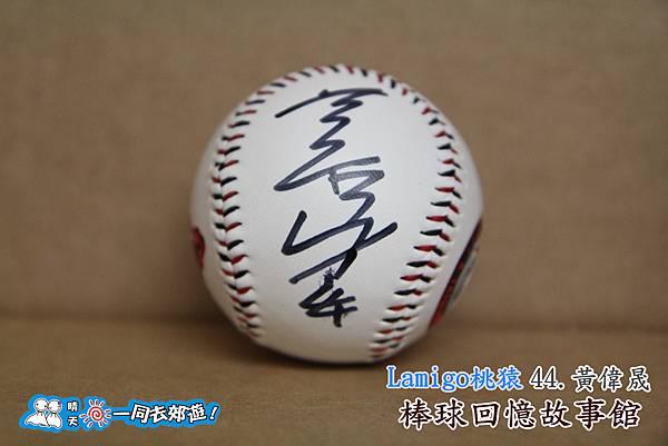 Lamigo桃猿隊-簽名球-44黃偉晟P52.jpg