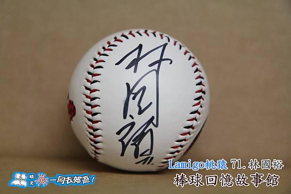 Lamigo桃猿隊-簽名球-71林國裕P60.jpg