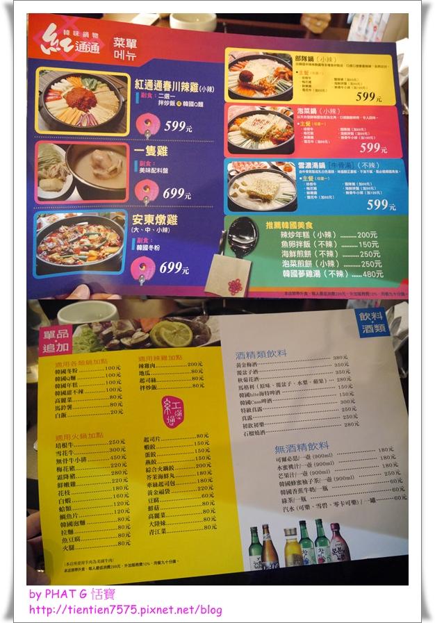 red 05 menu.jpg