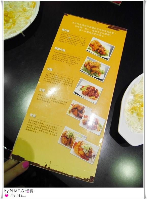 福氣炸雞 05.JPG