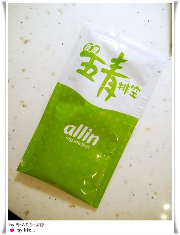 allin 五青 11.JPG