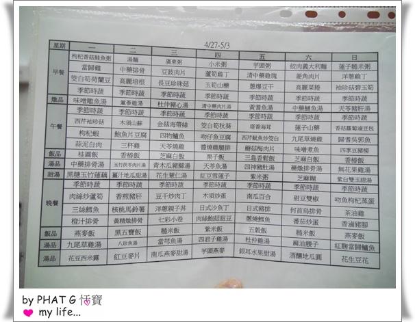 福臨 18.JPG