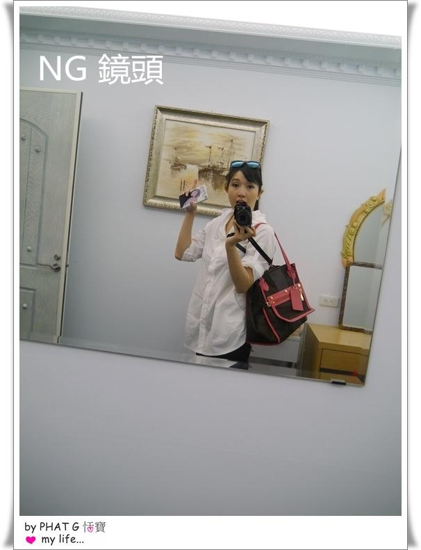 福臨 NG