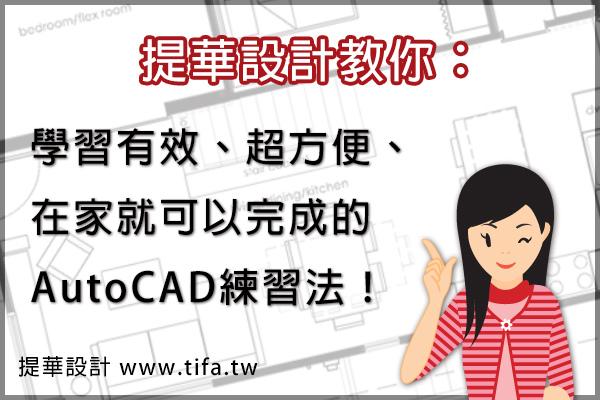 AutoCAD練習