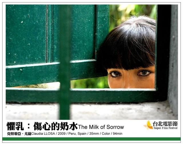 《懼乳:傷心的奶水》The Milk of Sorrow