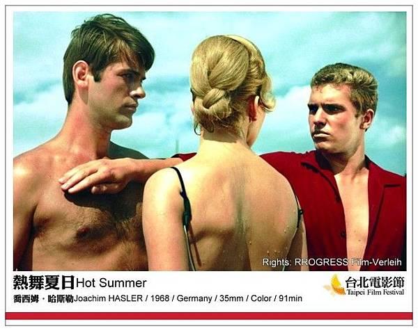 《熱舞夏日》Hot Summer