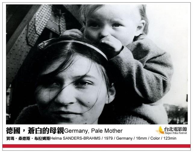 12德國,蒼白的母親.jpg
