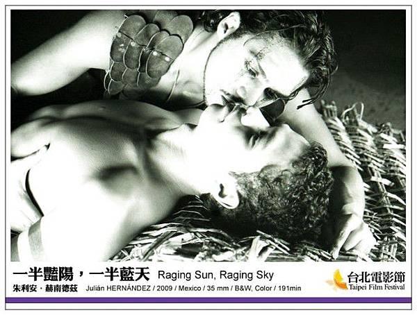 《一半豔陽,一半藍天》Raging Sun, Raging Sky