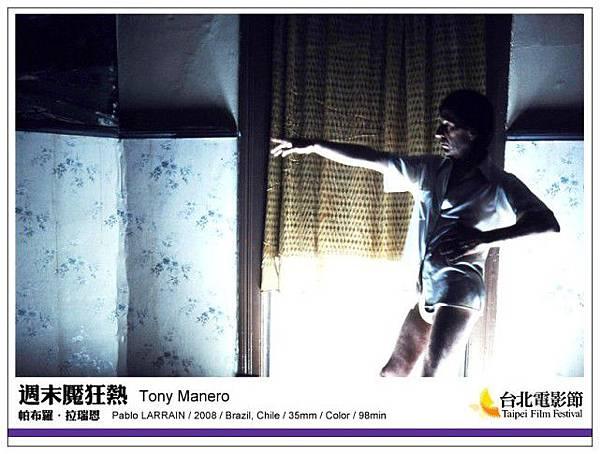 《週末魘狂熱》Tony Manero