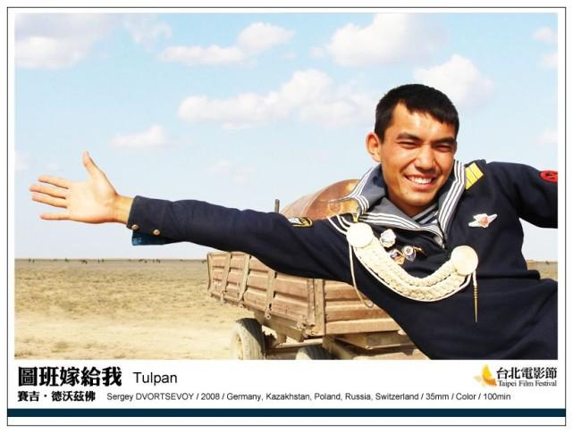 《圖班嫁給我》Tulpan