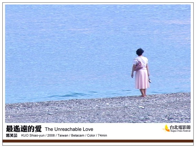 《最遙遠的愛》The Unreachable Love