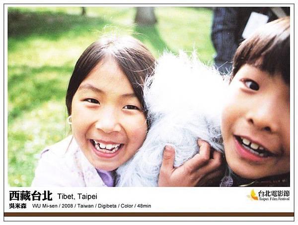 《西藏台北》Tibet, Taipei