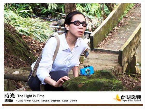 《時光》The Light in Time