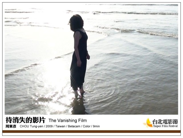 《待消失的影片》The Vanishing Film