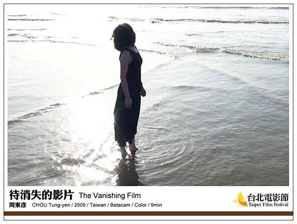 《待消失的影片》The Vanishing Film