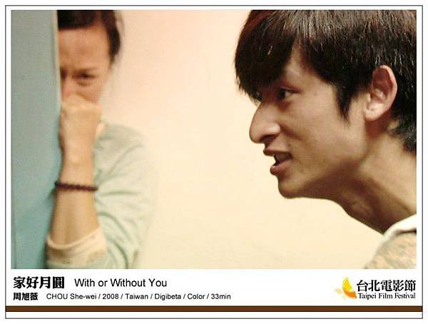 《家好月圓》With or Without You
