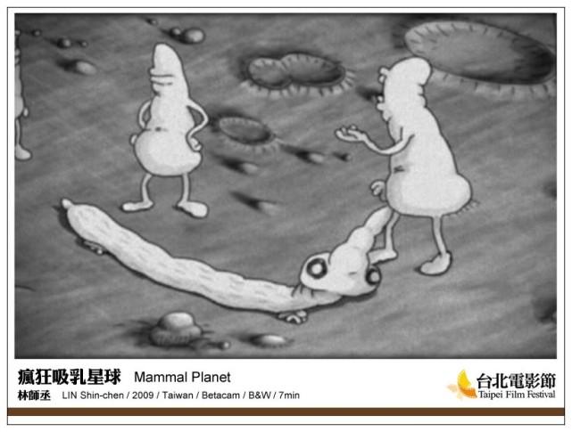 《瘋狂吸乳星球》Mammal Planet